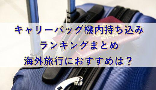 キャリーバッグ機内持ち込みランキングまとめ|海外旅行におすすめは?