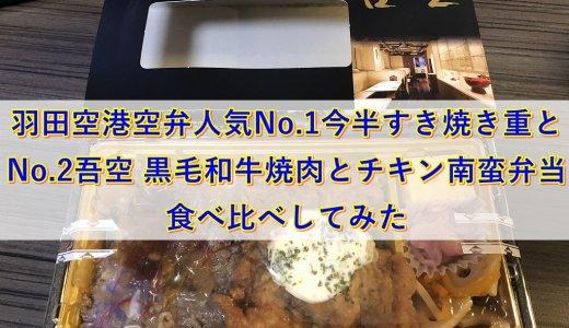 羽田空港空弁人気No.1今半すき焼き重とNo.2吾空黒毛和牛焼肉とチキン南蛮弁当を食べ比べ