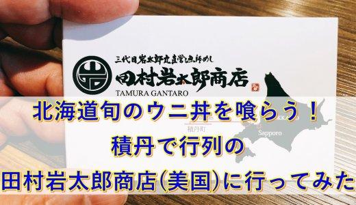 北海道旬のウニ丼を喰らう!積丹で行列の田村岩太郎商店(美国)に行ってみた!