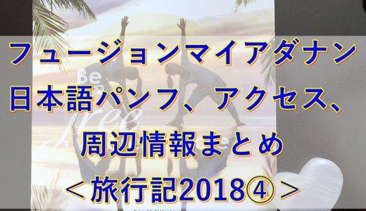 フュージョンマイアダナン|日本語パンフ、アクセス、周辺情報まとめ<旅行記2018④>