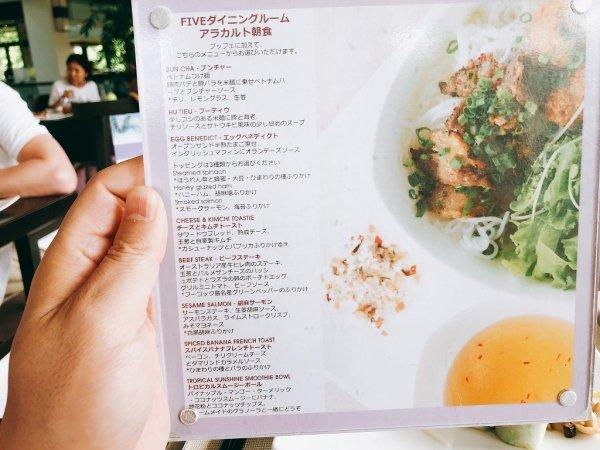 フュージョンマイアダナン朝食アラカルト日本語メニュー_