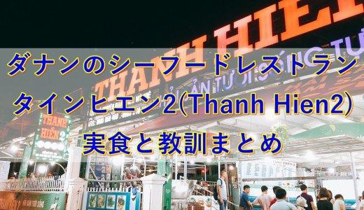 ダナンのシーフードレストラン|タインヒエン2(Thanh Hien2)実食と教訓まとめ<旅行記2018⑧>