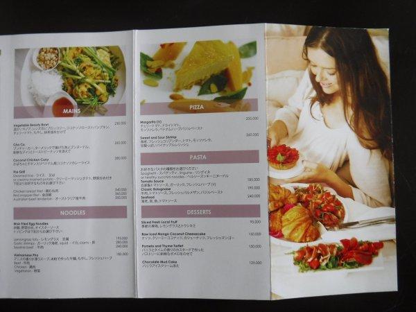 フュージョンマイアダナンルームサービスで食べたPIZZA Marugarita日本語メニュー