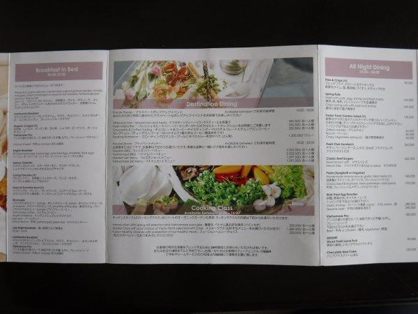 フュージョンマイアダナン_ルームサービスメニュー日本語Ver.1