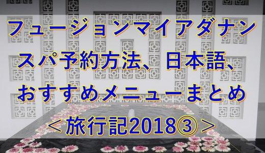 フュージョンマイアダナンスパ予約方法、日本語、おすすめメニューまとめ<旅行記2018③>