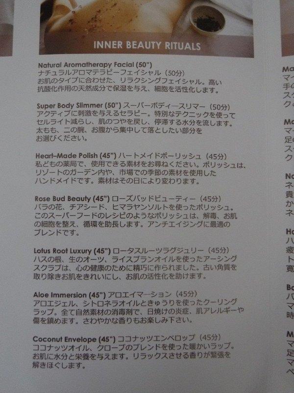 フュージョンマイアダナンスパメニュー日本語Ver.INNER BEAUTY RITUALS