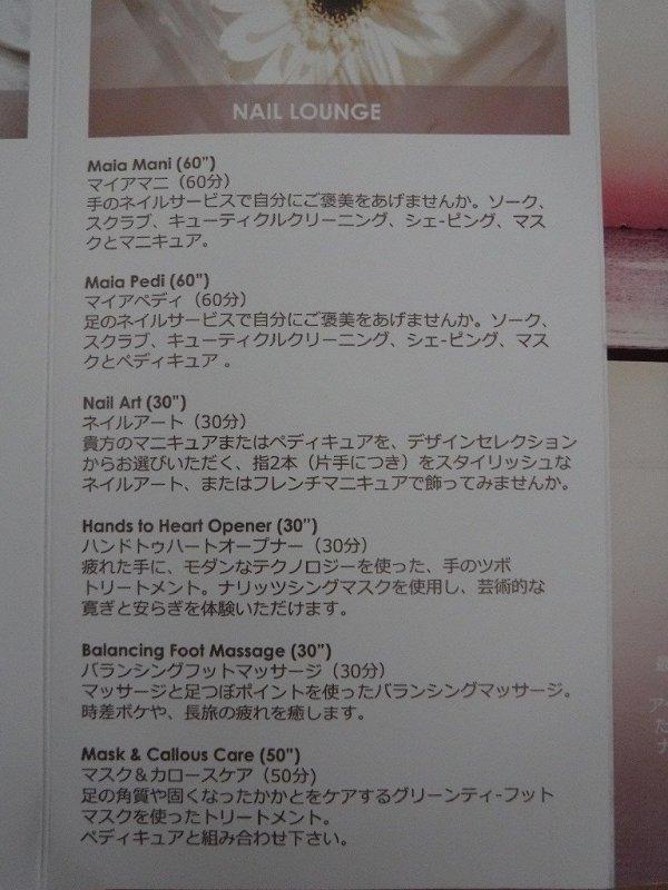 フュージョンマイアダナンスパメニュー日本語Ver.NAIL LOUNGE