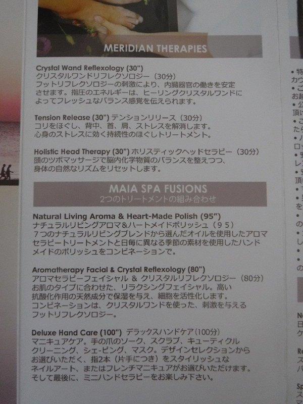 フュージョンマイアダナンスパメニュー日本語Ver.MERIDIAN THERAPIES、MAIA SPA FUSIONS