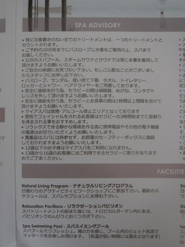 フュージョンマイアダナンスパメニュー日本語Ver.注意書き