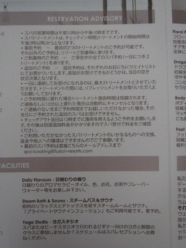 フュージョンマイアダナンスパメニュー日本語Ver.注意書き2