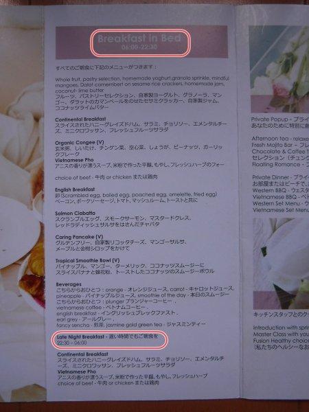 フュージョンマイアダナン_お部屋のあったルームサービス日本語メニュー