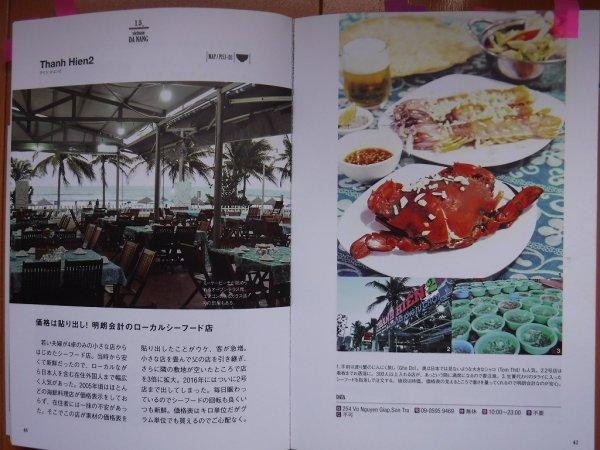 ダナン・ホイアン・フエ: 現地在住日本人ガイドが案内する (TOKYO NEWS BOOKS)P46-47