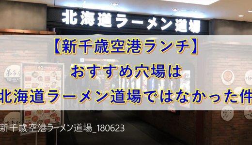 【新千歳空港ランチ】おすすめ穴場は北海道ラーメン道場ではなかった件