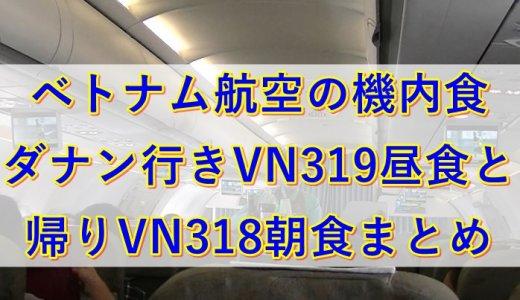 ベトナム航空の機内食|ダナン行きVN319昼食と帰りVN318朝食まとめ