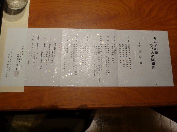 カムイの湯ラビスタ阿寒川_レストラン「ワッカピリカ」の夕食お献立