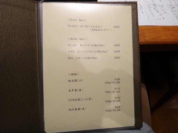 カムイの湯ラビスタ阿寒川レストラン「ワッカピリカ」の夕食_ドリンクメニュー1