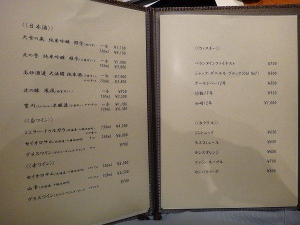 カムイの湯ラビスタ阿寒川レストラン「ワッカピリカ」の夕食_ドリンクメニュー2