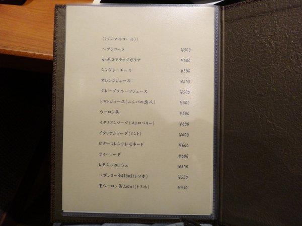 カムイの湯ラビスタ阿寒川レストラン「ワッカピリカ」の夕食_ドリンクメニュー3