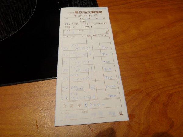 カムイの湯ラビスタ阿寒川レストラン「ワッカピリカ」のドリンクお会計