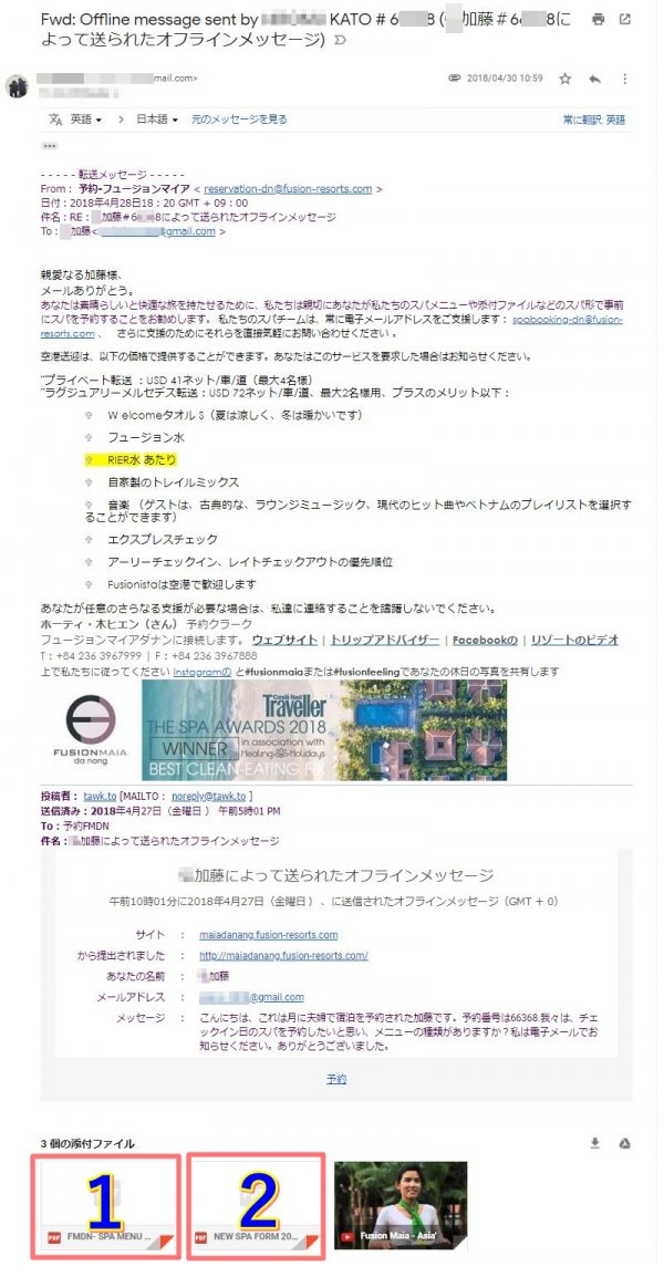 フュージョンマイアダナンの公式サイト回答メール_Google日本語翻訳