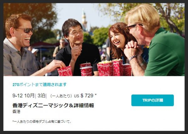 ワールドベンチャーズのドリームトリップスから届いたメール_旅行プラン日本語訳