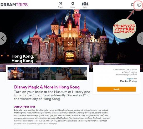 ワールドベンチャーズのドリームトリップス旅行プラン_Disney Magic & More in Hong Kong画面