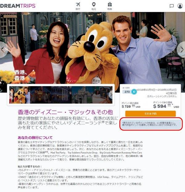 ワールドベンチャーズのドリームトリップス旅行プラン_Disney Magic & More in Hong Kong_日程と料金詳細_日本語訳