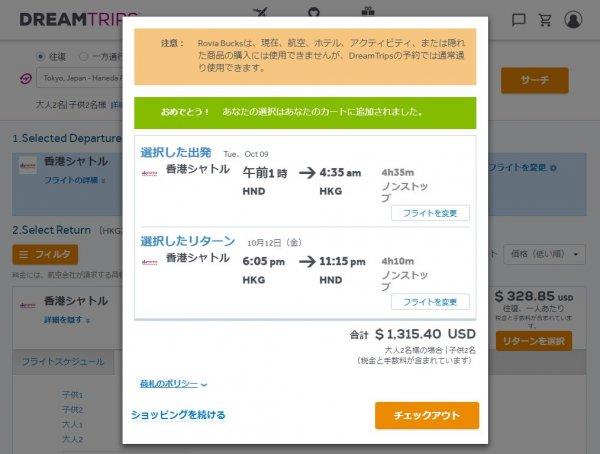 ワールドベンチャーズのドリームトリップス_香港⇔羽田飛行機代、家族4人往復最安値