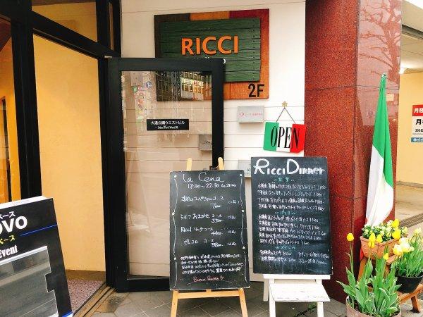 札幌イタリアンリッチRICCI cucinaITALIANA1回め_ビルの入り口サイン