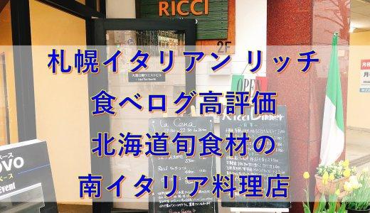 札幌イタリアンリッチ|食べログ高評価 北海道旬食材の南イタリア料理店