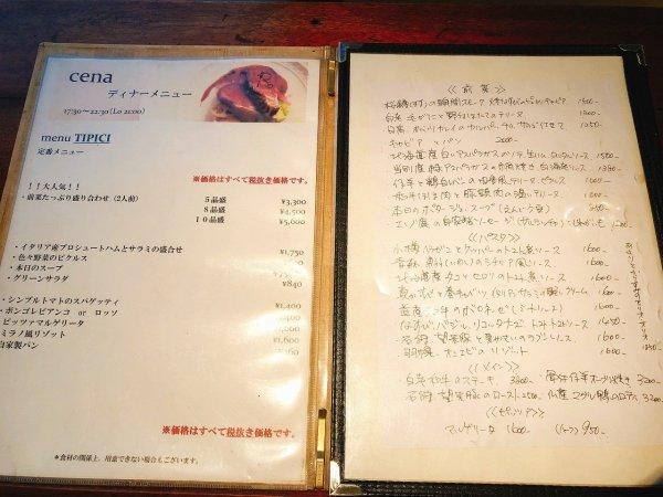 札幌イタリアンリッチRICCI cucinaITALIANA1回め_ビルの入り口にあるメニュー拡大