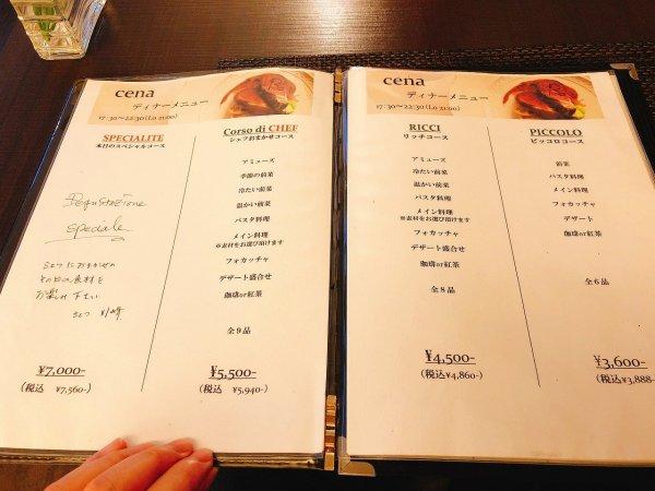 札幌イタリアンリッチRICCI cucinaITALIANA_ディナーメニュー2