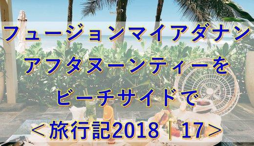 フュージョンマイアダナンのアフタヌーンティーをビーチサイドで<旅行記2018|17>