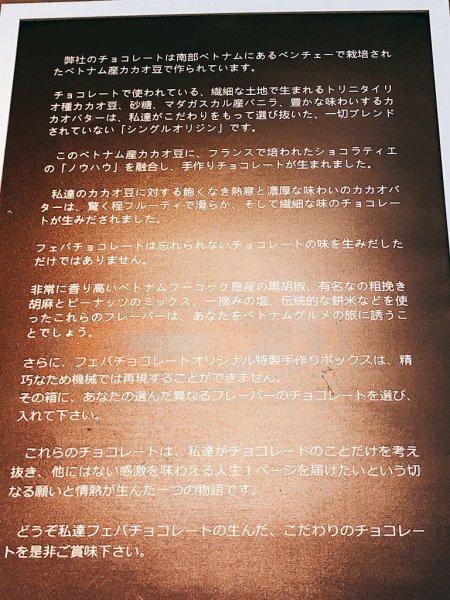 ダナンのお土産フェーヴァチョコレートPheva CHOCOLATE店内の日本語看板