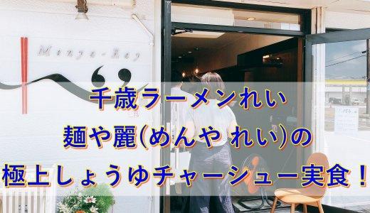 千歳ラーメンれい⇒麺や麗(めんや れい)の極上しょうゆチャーシュー実食!