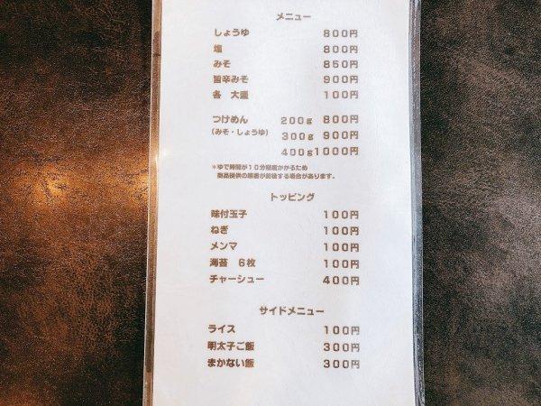 千歳ラーメン麺や麗(めんや れい)_メニュー