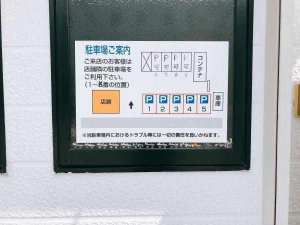 千歳ラーメン麺や麗(めんや れい)_駐車場見取り図