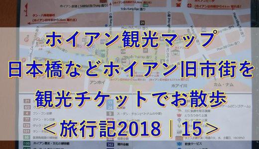 ホイアン観光マップ|日本橋やホイアン旧市街を観光チケットで行ってみた