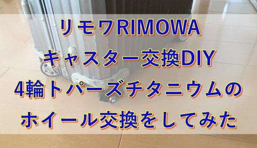 リモワRIMOWAキャスター交換DIY|4輪トパーズチタニウムのホイール交換をしてみた