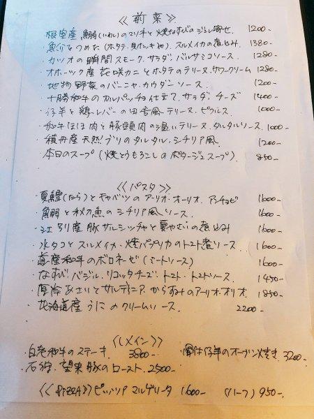 札幌イタリアンリッチRICCI cucinaITALIANAリピート2回め_旬のアラカルトメニュー