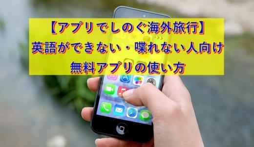 【アプリでしのぐ海外旅行】英語ができない・喋れない人向け無料アプリの使い方