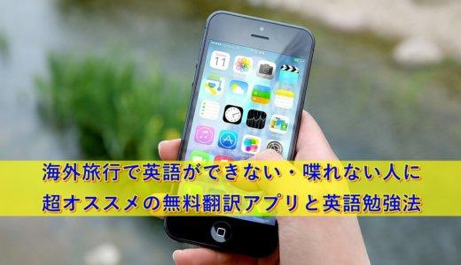 海外旅行で英語ができない・喋れない人に超オススメの無料翻訳アプリと英語勉強法
