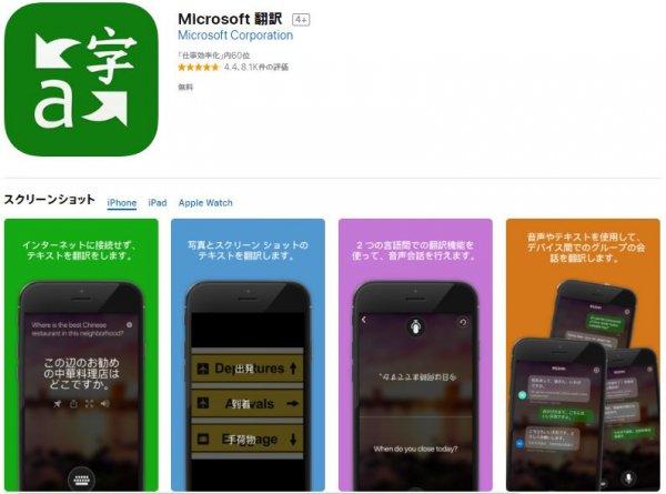 スマホ無料アプリMicrosoft翻訳紹介画面