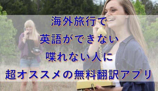 海外旅行で英語ができない・喋れない人に超オススメの無料翻訳アプリ