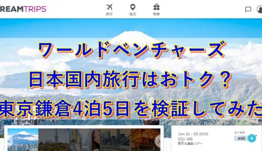 ワールドベンチャーズ日本国内旅行はおトク?東京鎌倉4泊5日を検証してみた
