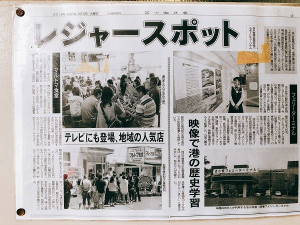 苫小牧ホッキカレーで有名なマルトマ食堂の新聞掲載切り抜き