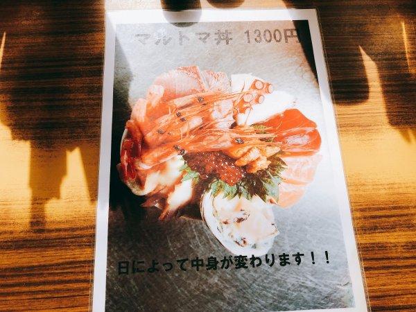 苫小牧ホッキカレーで有名なマルトマ食堂 店内にあった海鮮丼写真メニュー