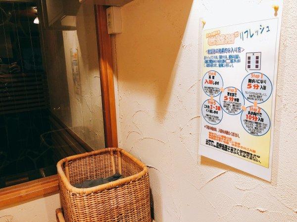湯の川温泉望楼NOGUCHI函館12階1202「月見の間」_岩盤浴入り口