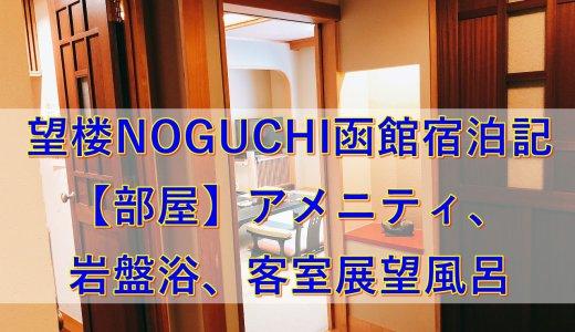 望楼NOGUCHI函館宿泊記【部屋】アメニティ、岩盤浴、客室展望風呂
