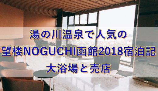 湯の川温泉で人気の望楼NOGUCHI函館2018宿泊記|大浴場と売店